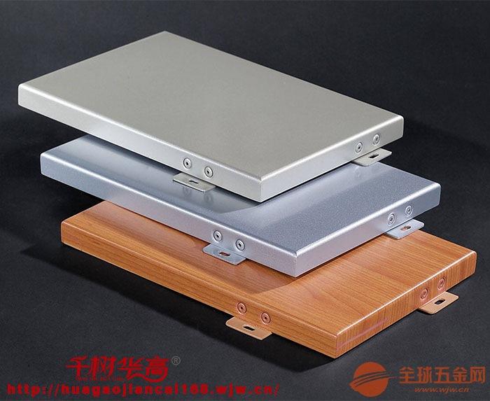 华高建材幕墙氟碳漆铝单板