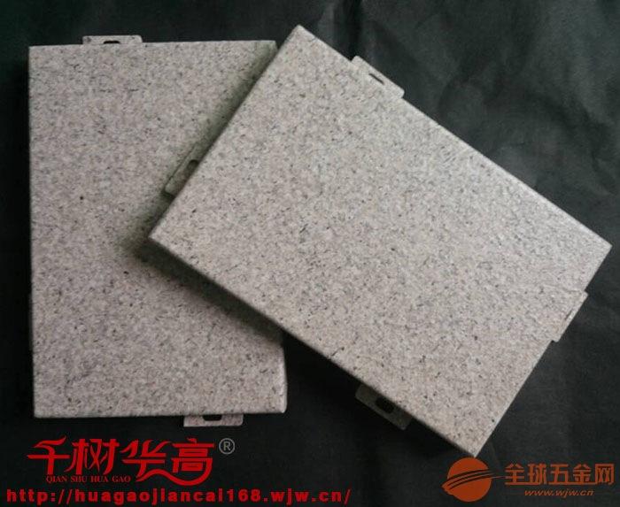 华高-大理石纹铝单板