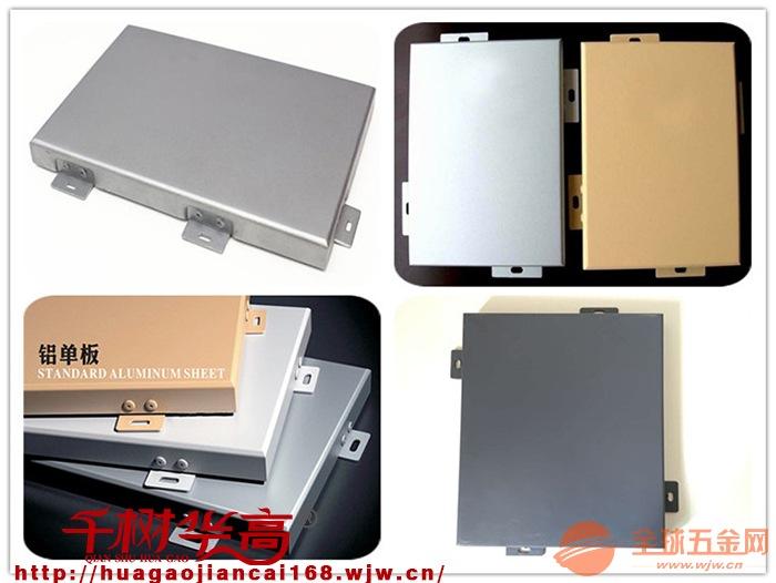 华高-定制外墙铝单板