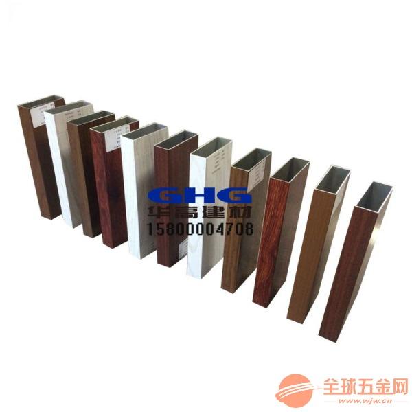 木纹铝方管 木纹铝方通 烤漆室外用木纹铝板铝管加工热转印木纹