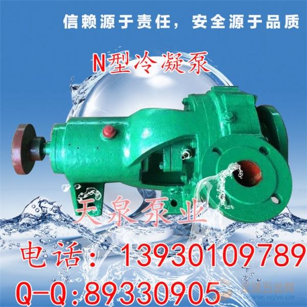 洮南3N6冷凝泵_3N6冷凝水泵