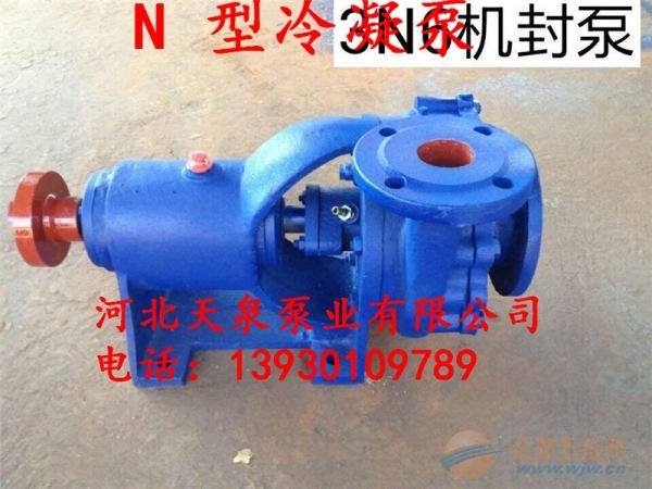 双城100NB45冷凝泵_100NB45冷凝水泵