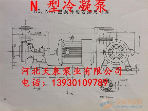 阿城150N110冷凝泵_150N110卧式凝结水泵