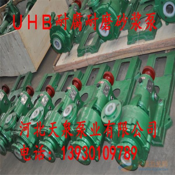 65UHB-ZK-20-20砂浆泵