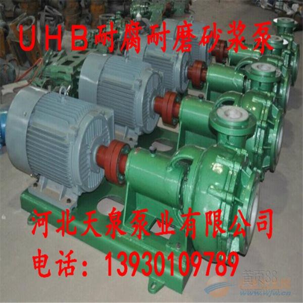 65UHB-ZK-AH-10-70砂浆泵