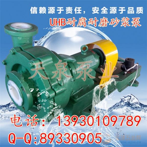 65UHB-ZK-35-15砂浆泵