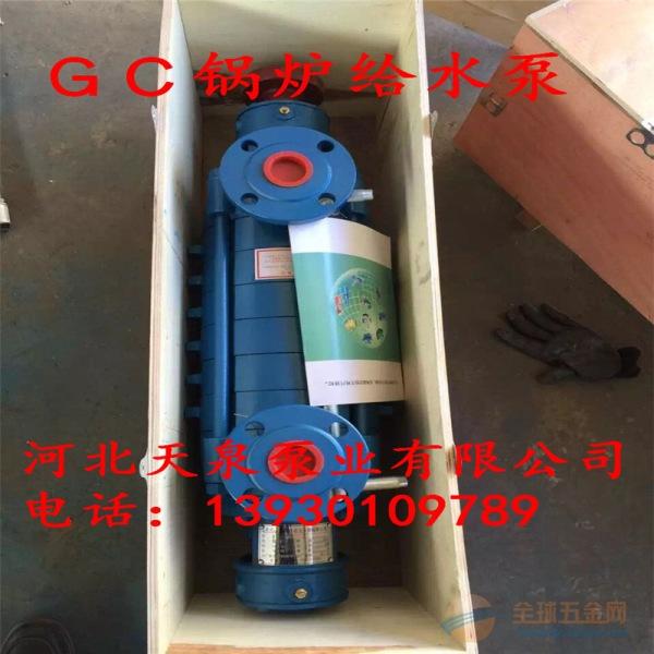 GC型生活供水泵「1.5GC-5X5」材质好的厂家