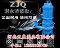 鄂尔多斯ZJQ200-25-30潜水渣浆泵「水泵与电机同轴一体」