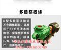 慈溪_「D6-25X7耐磨多级泵订做厂家」