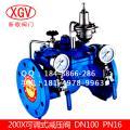 新歌200X-16C/P可调式减压阀