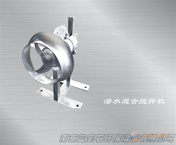 上海 不锈钢潜水搅拌机 高速混合潜水搅拌机 可定制 现货