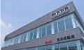 奥迪4S店外墙铝冲孔网 铝网板 外穿孔板装饰展示图