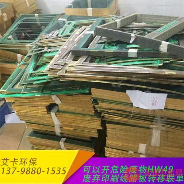 线路板钻孔粉回收 艾卡环保专业处理线路 可以开危废转移联单