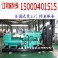 2000千瓦柴油发电机组规范
