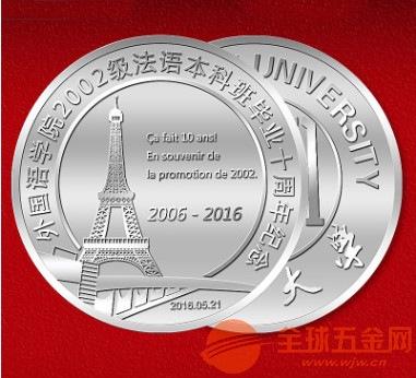 广东金志简单LOGO设计纯金银纪念币定制
