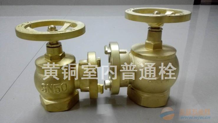 全铜室内消火栓 SN65黄铜室内栓 铜室内普通栓批发