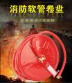 25米消防软管卷盘/30米轻便消防水龙盘/自救式卷盘