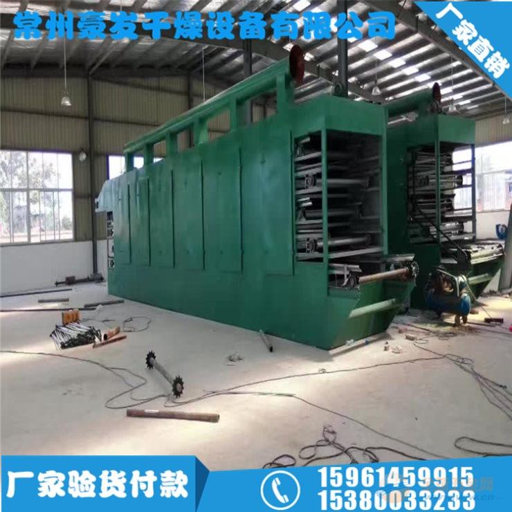 江苏常州豪发厂家直销单层 单层网带式烘干机