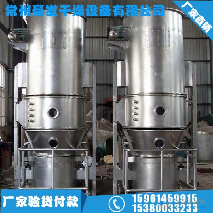 冲剂食品一步制粒机-睾酮沸腾造粒干燥