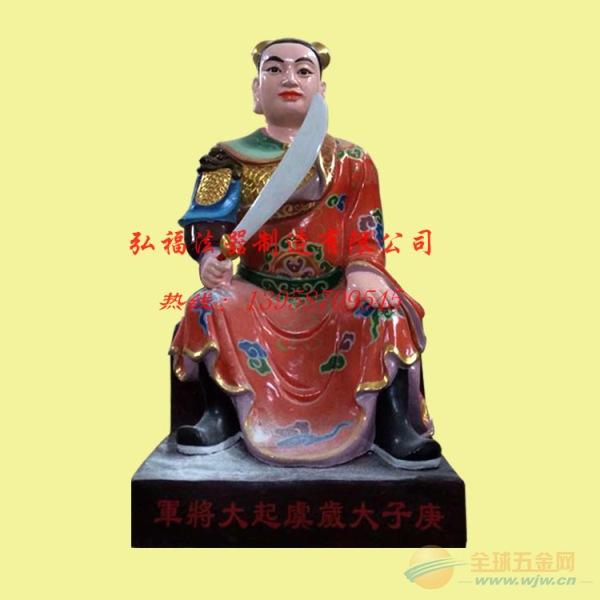 六十甲子神像厂家 六十甲子神像供应商