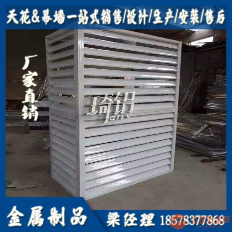 空调罩直供厂家――琦铝建材