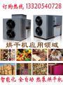 厢式黄栀子烘烤箱供应商,干燥机图片,行情,工业烘烤箱技术参数