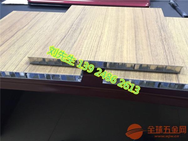 隔热铝合金蜂窝板 超微孔芝麻白蜂窝板 造型氟碳蜂窝板