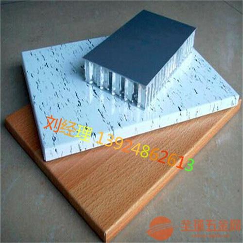 装饰PVC蜂窝板 隔热大理石蜂窝板 干挂热转印蜂窝板