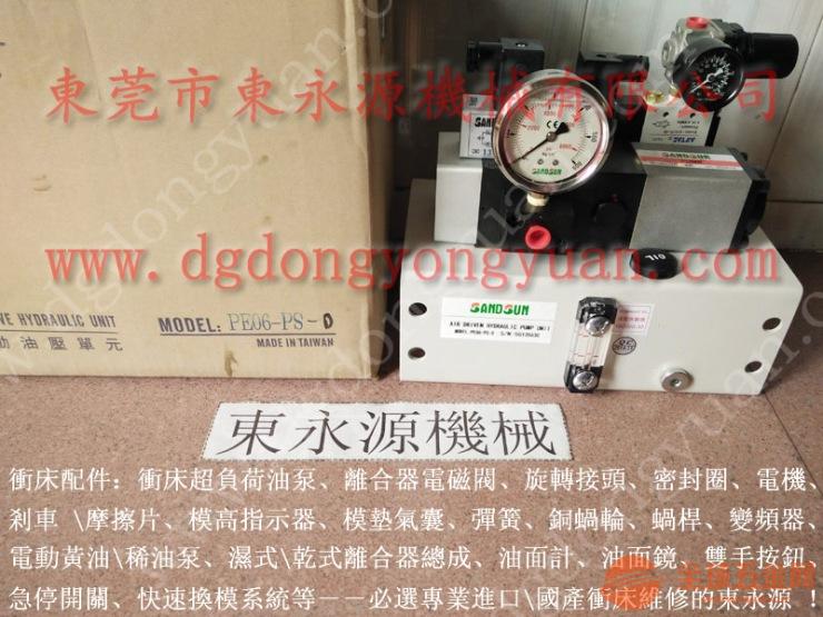 HDP-200机械KANTOU锁紧油泵,冲床模高