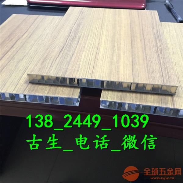 佛山铝单板 手感木纹铝单板价格表