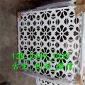 镂空造型铝单板 异型铝单板批发厂家
