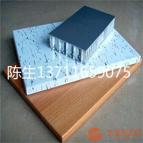 玉溪氟碳铝蜂窝板隔断厂家直销 穿孔蜂窝板价格