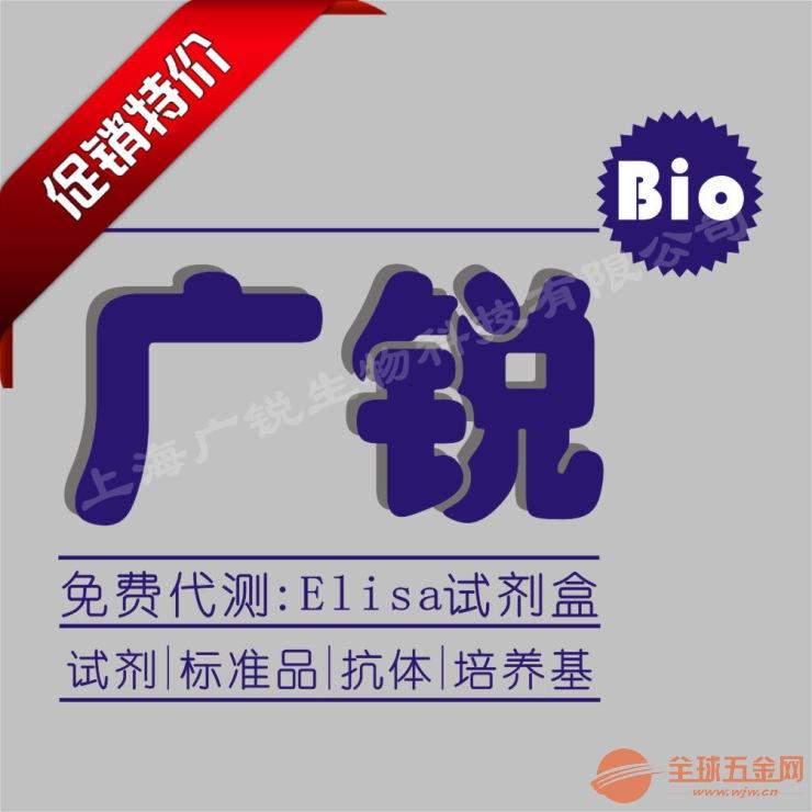 猪组织因子(TF)猪elisa试剂盒