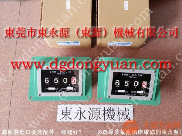台湾YU JAIV宇捷 PDH-190-S-L,冲床模高指示器,购原装