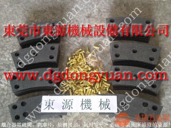 销售/安装/维修台湾金丰冲床离合器刹车/摩擦片、来令片,现货供应