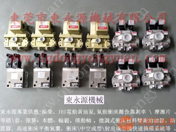 协易高速冲床电磁阀,金丰离合器喷风电磁阀,MAC/TACO/ROSS/
