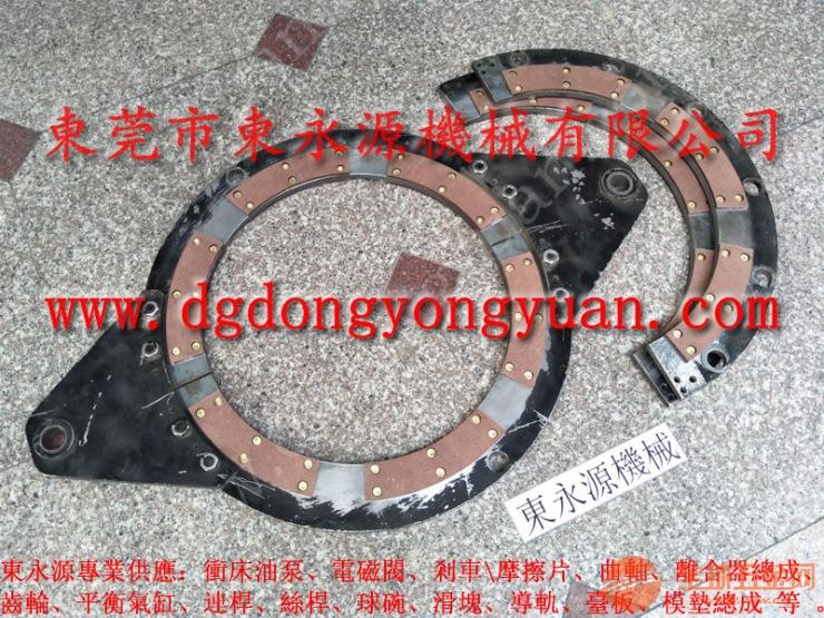 金丰冲床刹车块,冲床干式来令片-东永源机械