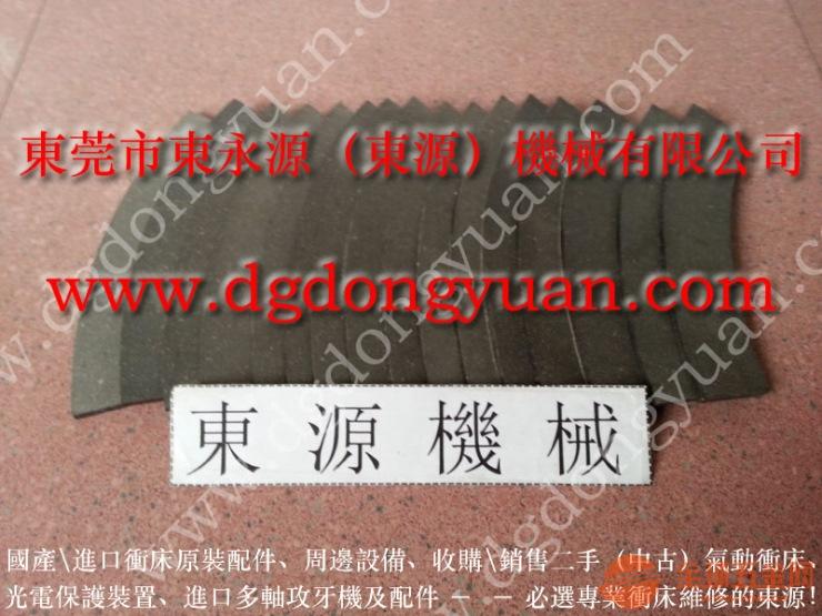 金丰冲床摩擦块,冲床湿式对隔片-冲床配件批发商