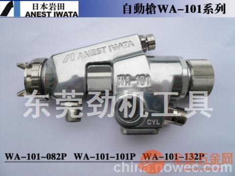 日本岩田喷枪WA-101-082P喷枪(E2P)自助喷漆枪