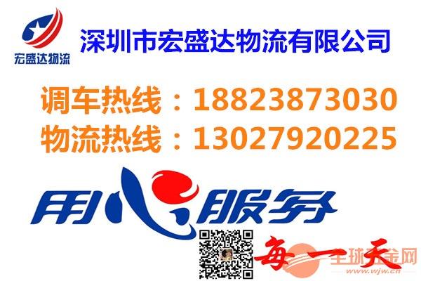 L龙岗坑梓/同乐到宁河县专线物流货运=货车出租