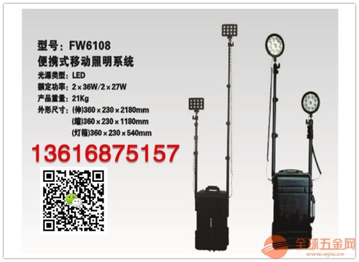 FW6108海洋王便携式移动照明系统_FW6108价格/厂家