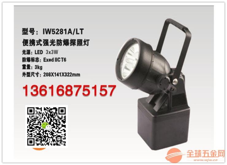 应急照明JIW5281A 海洋王便携灯 LED检修灯