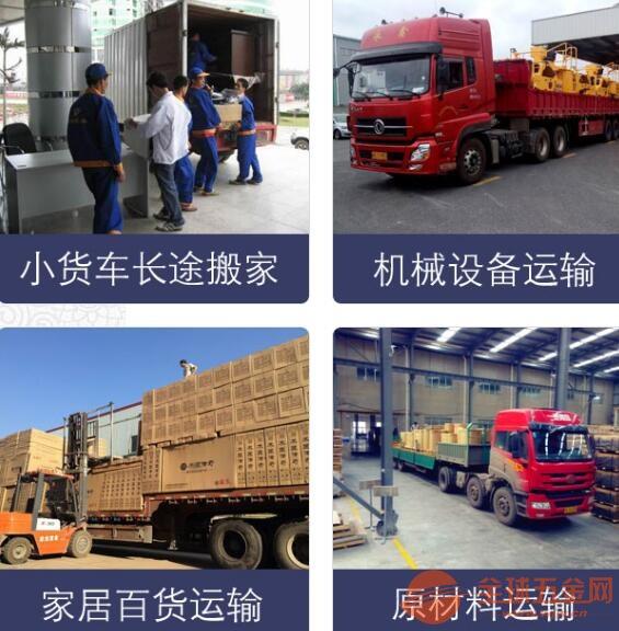 宿迁沭阳县宏盛达物流有9米6高栏车 大货车出租