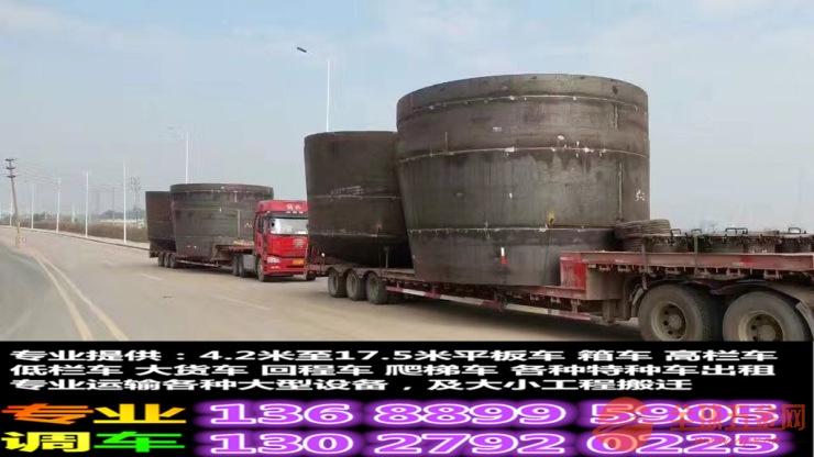 泰州姜堰宏盛达物流有17米5平板车 厢车出租