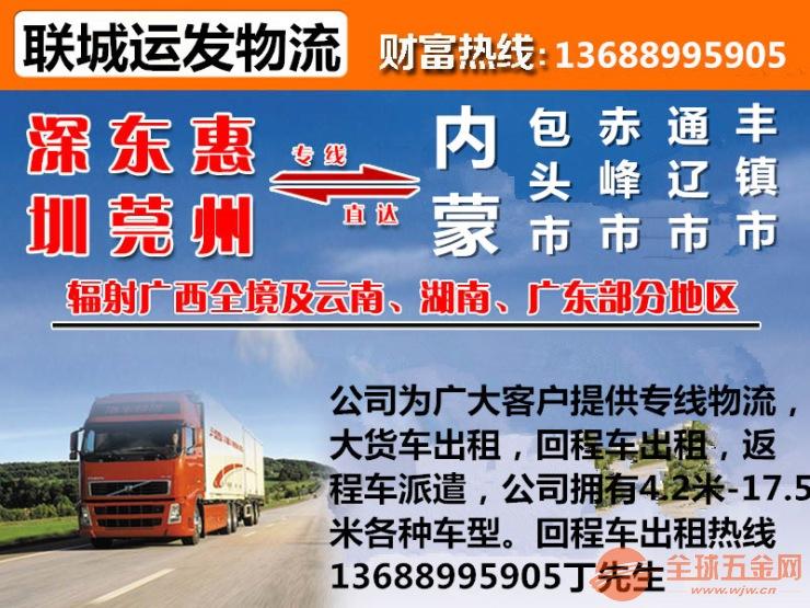 L龙岗坑梓/同乐到武清区专线物流货运=货车出租公司