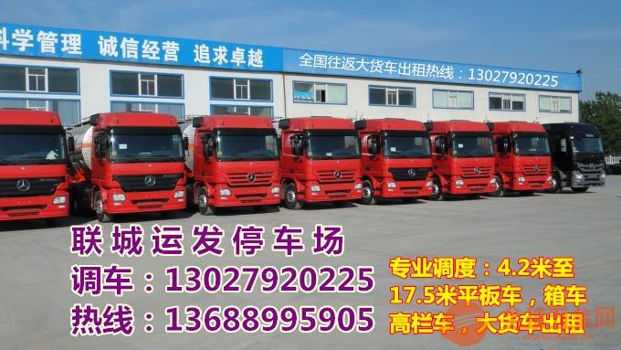 陇南康县宏盛达物流有4米2高栏车 回程车出租