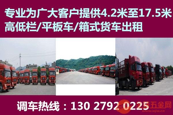 淮北市相山区13米高栏车出租大货车出租