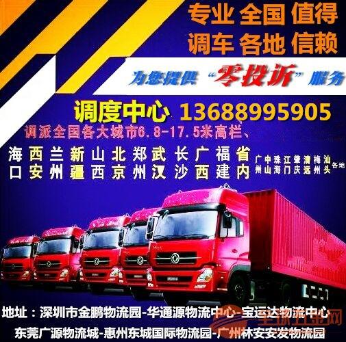A平湖/五联有到南京市白下区4米2高栏车出租深圳货车出租公司