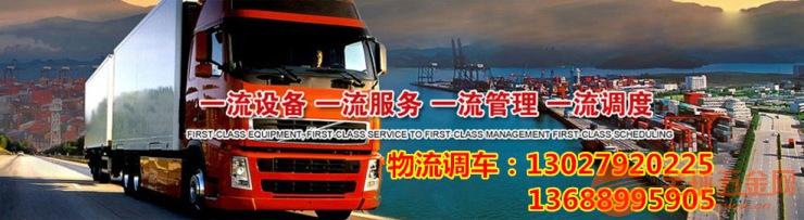 龙岗/坪山/坪地有到红河元阳县专线物流货运搬家公司