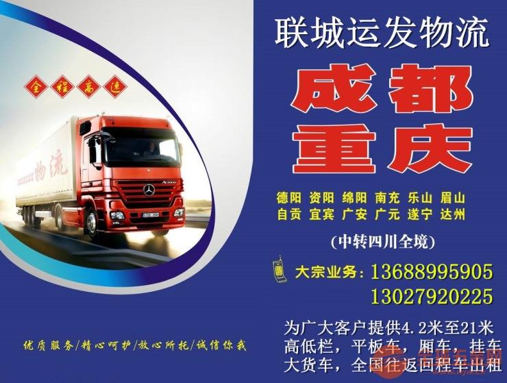 青岛胶州宏盛达物流有9米6高栏车 大货车出租